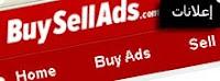 اشتري اعلانات وبيع