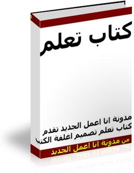 تصميم غلاف كتاب الكتروني