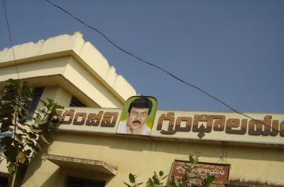 Chiranjeevi house inside pictures - House pictures
