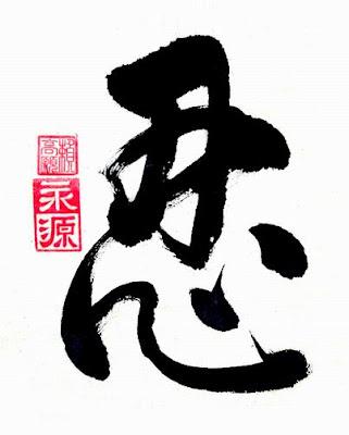 ThuPhapChuNHan3 Phương pháp rèn luyện tính kiên nhẫn