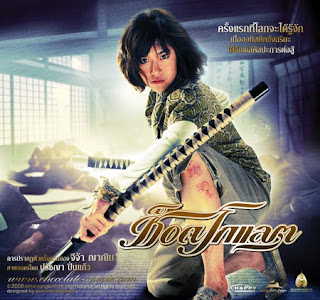 watch chocolate thailand movie english subtitle kung fu
