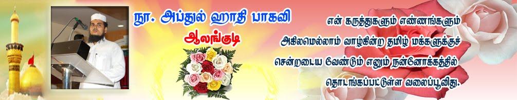 ஆலங்குடி நூ. அப்துல் ஹாதி பாகவி (சென்னை) www.hadi-baquavi.blogspot.com