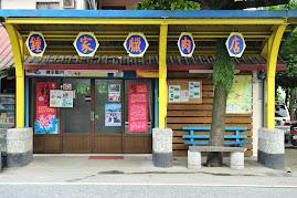 鍾家臘肉客家美食館