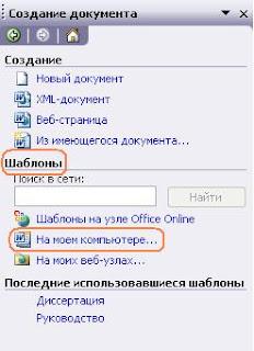 Для шаблонов создания программу документов