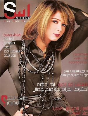 صور ياسمين عبد العزيز