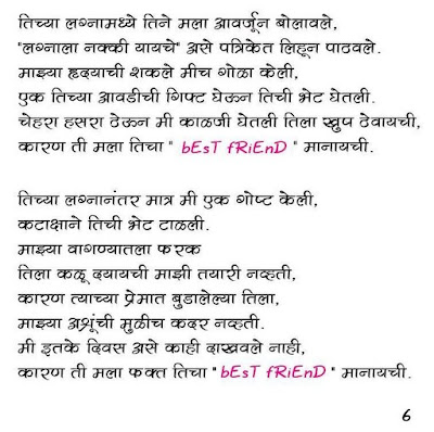 essay on nature my friend in marathi
