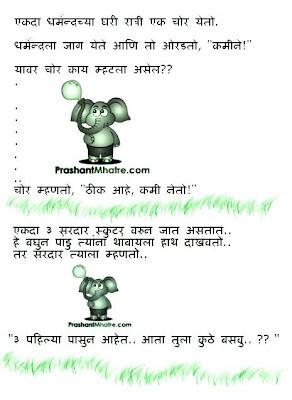 Marathi Kavita: Marathi Jokes