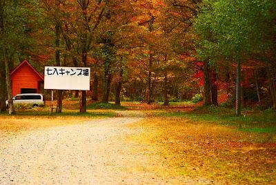 尾瀬 檜枝岐村七入オートキャンプ場
