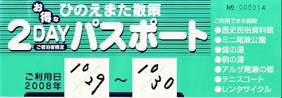 尾瀬檜枝岐村七入オートキャンプ場「2Dayパスポート券」表