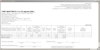 Печатная форма