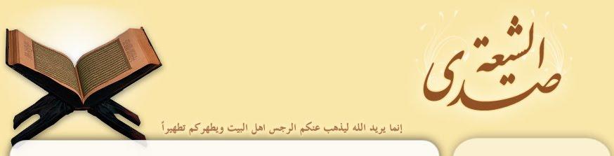 صدى الشيعة