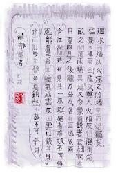 MURCIA Grupos: Tai Chi Chuan-Choy Lee Fut del MALECÓN, PLAZA BOHEMIA (Stª Mª de Gracia) y BLANCA .