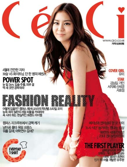 Uee Korean Singer