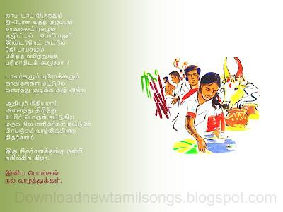 400 x 300 jpeg 33kB, Vairamuthu Kavithaigal About Pongal | Search ...