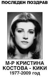 Kristina Kostova