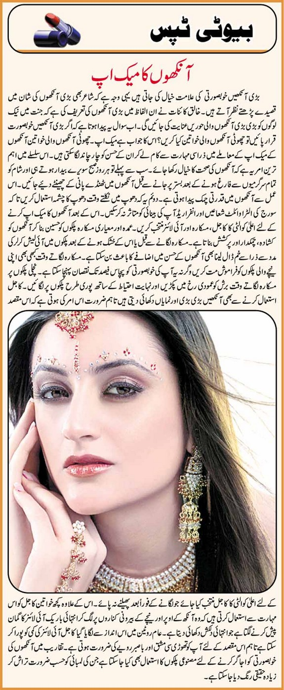Makeup karne ka tarika in urdu video you mugeek vidalondon how to apply eye makeup karne ka tarika jaane 7 best secrets makeup allergy 50 rupay urdu ccuart Choice Image
