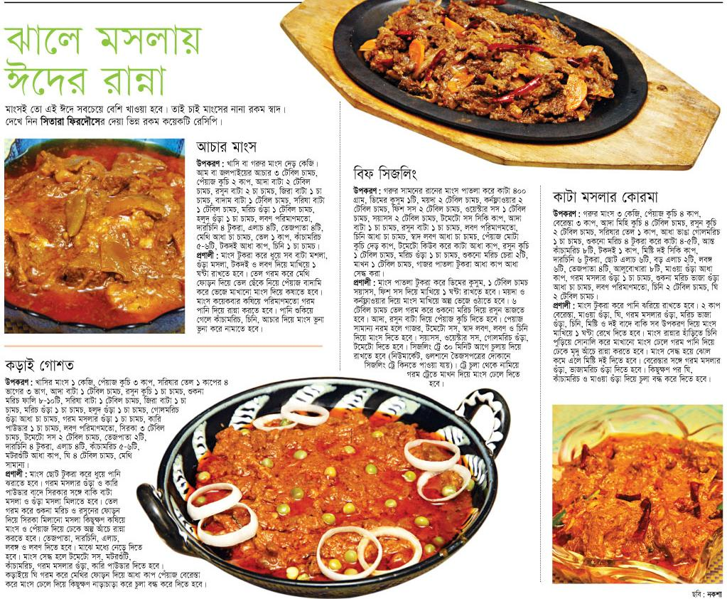 Chicken recipes in bengali language recipe chicken recipes in bengali language 7 forumfinder