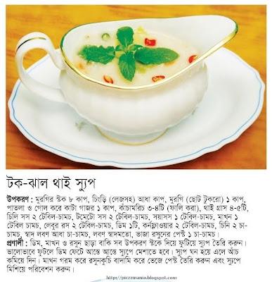 tok jhal thai soup