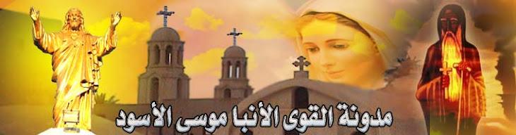 مدونة القوى القديس موسي الأسود