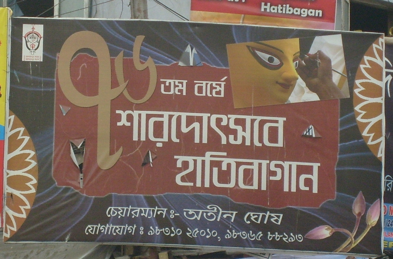 Puja Banners Mobility Banners