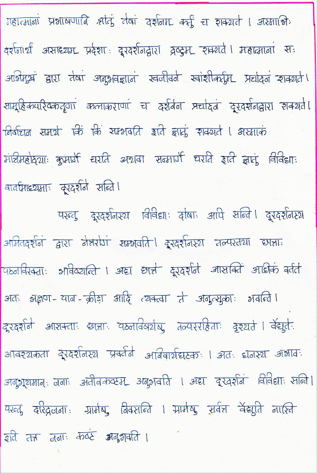 short hindi articles for school magazine