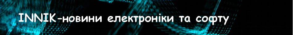 INNIK  - новини електроніки і софту