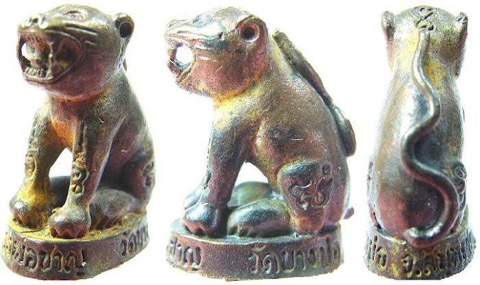 """เสือหล่อโลหะปี พ.ศ. ๒๕๔๙ รุ่น """"แช่น้ำมนต์ """""""
