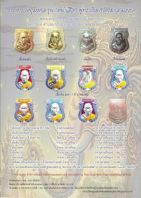 """เหรียญ""""หน้าเสือ""""หลวงพ่อชาญ วัดบางบ่อ ปี พ.ศ. ๒๕๕๓"""