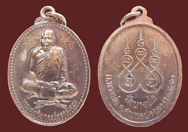 เหรียญยอดนิยม ปี พ.ศ.๒๕๕๐
