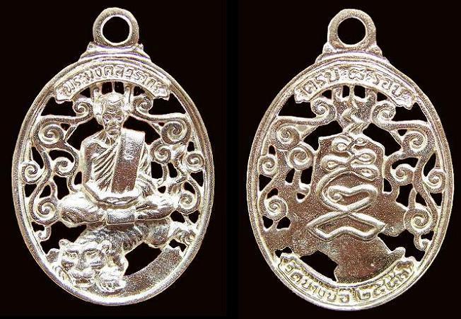"""เหรียญฉลอง ๘ รอบ ๙๖ ปี """"พระมงคลวรากร"""" ปี พ.ศ. ๒๕๕๓"""