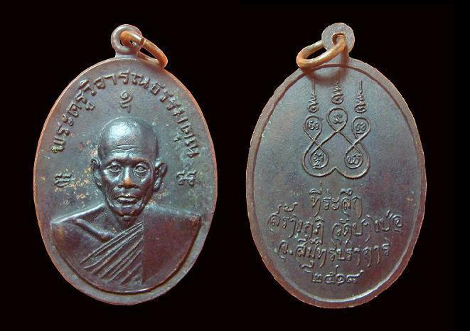 เหรียญครึ่งองค์ หลวงพ่อชาญ วัดบางบ่อ ปี พ.ศ.๒๕๑๘ พิมพ์นิยม