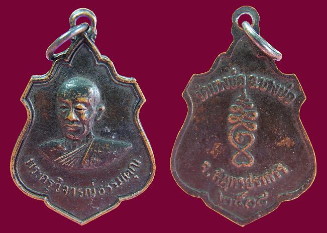 เหรียญอาร์ม หลวงพ่อชาญ วัดบางบ่อ ปี พ.ศ.๒๕๑๘