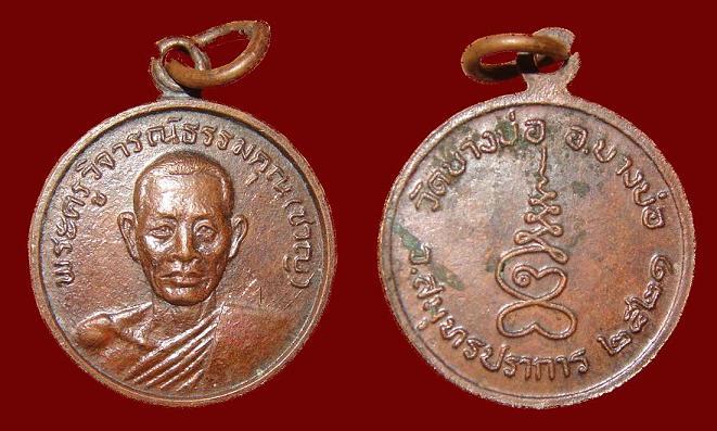 เหรียญหลวงพ่อชาญ วัดบางบ่อ ปี พ.ศ. ๒๕๒๑
