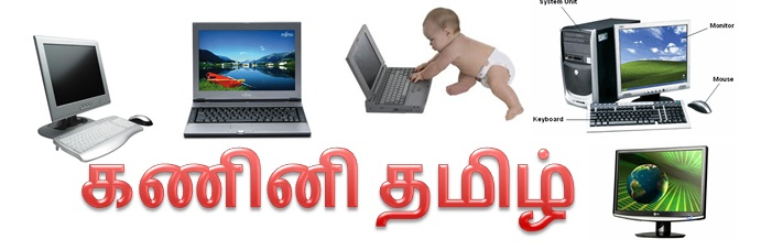COMPUTER TAMIL  A To Z