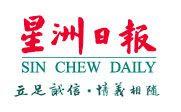 新洲日报 SIN CHEW DAILY