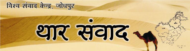 Vishwa Samvad Kendra, Jodhpur