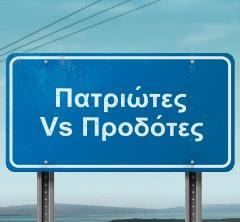 ΑΣΧΗΜΟ ΠΑΙΧΝΙΔΙ ΠΑΣΟΚ-ΝΔ ΣΤΙΣ ΠΛΑΤΕΣ ΤΟΥ ΕΛΛΗΝΙΚΟΥ ΛΑΟΥ!