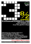 RxKxBx 3rd Annual ROADKILL ride - Tokyo-Osaka-San Jose