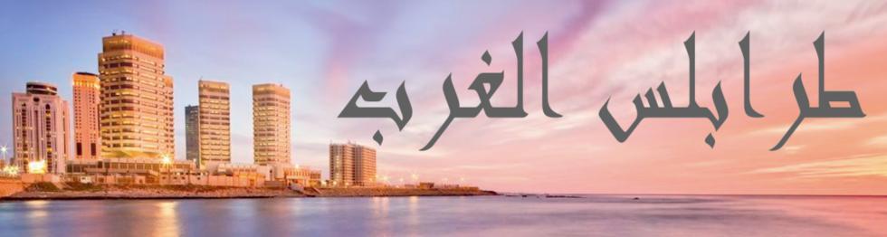 طرابلس الغرب