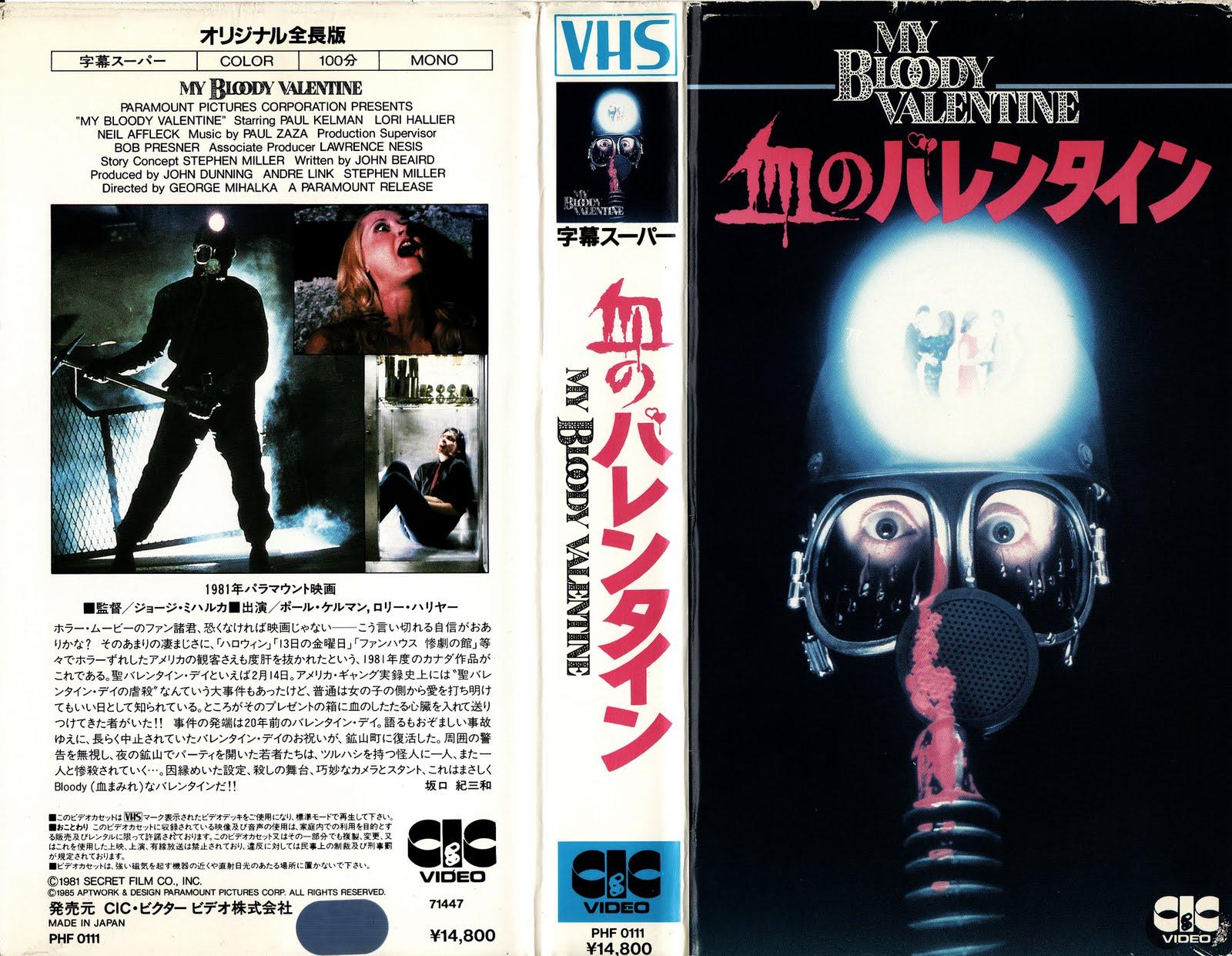 MY BLOODY VALENTINE(1981) 血のバレンタイン