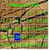 добавить календарь в блог