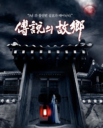 Home Town Legend  ซีรี่ย์แนว Fantasy and Horror