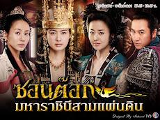 Queen Seon Deok ซอนต๊อก มหาราชินีสามแผ่นดิน 12 V2D จบ พากย์ไทย