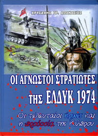 Οι άγνωστοι στρατιώτες της ΕΛΔΥΚ 1974