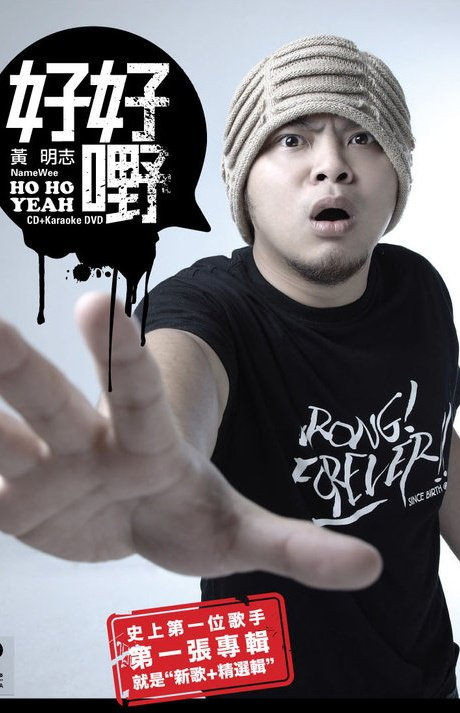 Wilson Phua: NAMEWEE, I'm waiting for your next CNY song!