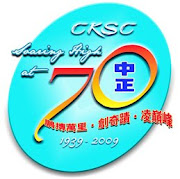 CKSC 7OTH ANNIVERSARY