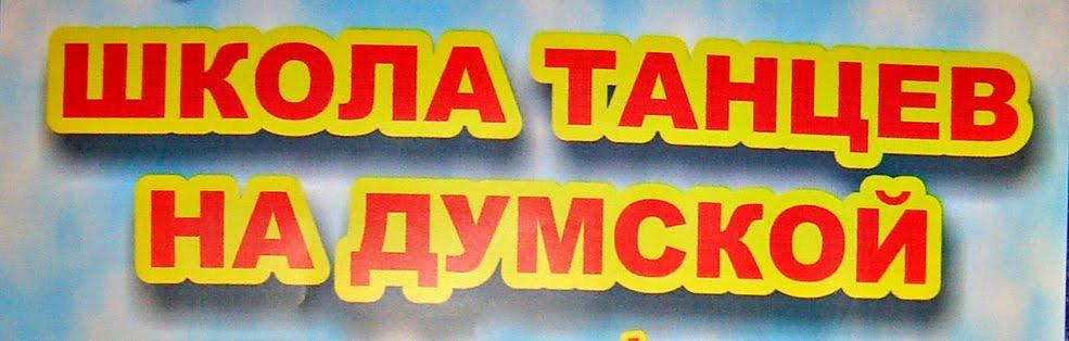 школа танцев на Думской