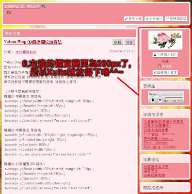 Yahoo Blog, 側邊欄位