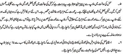 Urdu Marriage Tips Dating Tips Pregnancy Information In Urdu