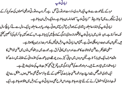 adab e mubashrat in urdu